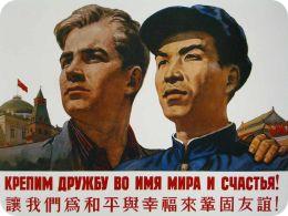Картинки по запросу Китай Россия стратегическое партнёрство